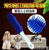 寵物脫毛器寵物用品狗狗貓咪通用去毛刷除毛刷子貓狗刷子粘毛器脫毛梳清潔刷 爾碩數位3c