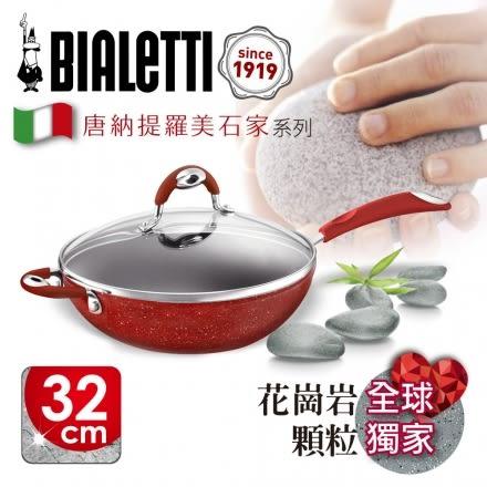 【義大利Bialetti】唐納提羅美石家帶蓋不沾炒鍋32cm(摩登紅)