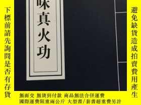 二手書博民逛書店罕見三味真火功Y355203 民間秘本
