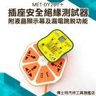 博士特汽修 插座安全檢測器 線路絶緣檢測儀 漏電流保護檢測儀 可測接地 帶漏電保護器測試