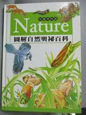 【書寶二手書T9/百科全書_YHH】Nature圖解自然奧祕百科_Steve Parker