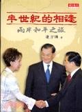 二手書博民逛書店 《半世紀的相逢: 兩岸和平之旅》 R2Y ISBN:9864175319│連方瑀