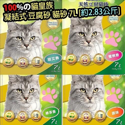 【培菓幸福寵物專營店】韋民 貓皇族 Okara sand 凝結式 豆腐砂 貓砂 7L [約2.83公斤]