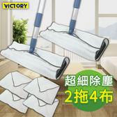 【VICTORY】超細纖維除塵布拖把(2拖4布)#1025031