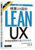 精實UX設計 帶領敏捷團隊打造出色的產品 第二版