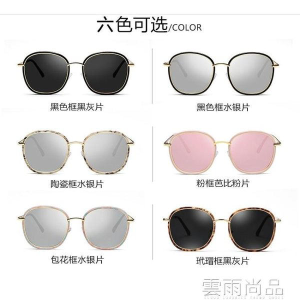 新款墨鏡女韓版潮偏光太陽鏡圓臉網紅眼鏡女復古街拍 雲雨尚品