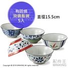 【配件王】現貨 日本製 有田燒 染錦 彩繪 飯碗 大碗 碗公 陶器 瓷器 5入一組 直徑15.5cm