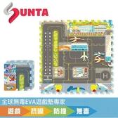 SUNTA EVA樂扣遊戲墊-國際機場-32x32x1cm(9片裝)