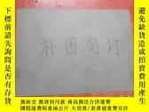 二手書博民逛書店2020中國商用車零部件外貿罕見專刊Y22918 博覽會 博覽會 出版2020