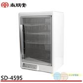 SPT 尚朋堂 四層紫外線烘碗機 SD-4595