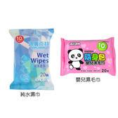 適膚克林 純水濕巾/嬰兒濕毛巾 20張入(隨身包) 2款可選【小三美日】