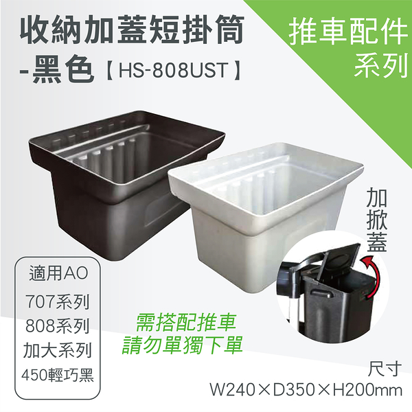 (需搭配推車請勿直接下單)AO系列附蓋短掛桶(黑色) / HS-808UST