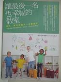 【書寶二手書T9/親子_BDR】讓最後一名也幸福的教室_朴成淑