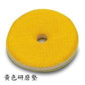 ◆全館免運費◆Simo Tech 光碟刮傷 修復機 CD PS2 Xbox Wii 耗材區-黃色研磨墊