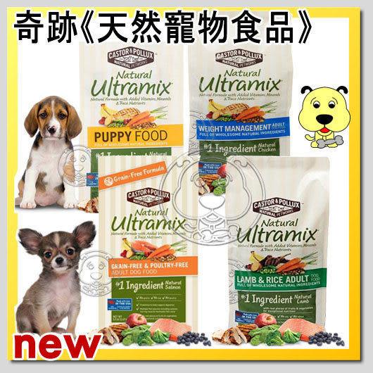 【培菓平價寵物網】奇跡】幼犬|成犬|室內犬|羊肉+米|天然寵物食品400g
