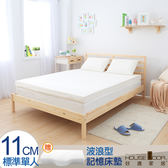 House Door 天絲舒柔布套波浪型11cm厚記憶床墊超值組(單人3尺)
