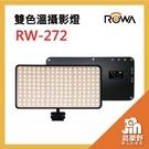 RW-272 大電量 雙色溫 攝影燈 可...