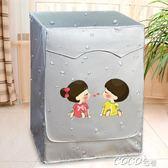 洗衣機罩 小天鵝海爾美的滾筒式洗衣機罩8/9/10公斤kg防水防曬全自動保 新品