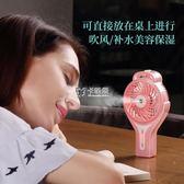 手持風扇USB 空調噴霧小迷你可充電便攜式學生宿舍床上辦公室 卡菲婭