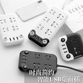 旅行多功能排插USB轉換插座旅游通用充電轉換器排插家用帶線插板【蘇迪蔓】