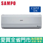 SAMPO聲寶3-4坪AU/AM-PC22定頻分離式一對一冷氣空調_含配送到府+標準安裝【愛買】