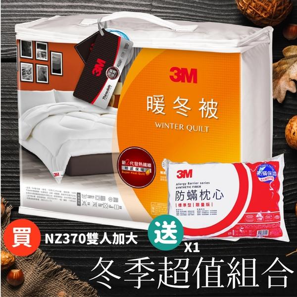 【贈送枕頭】3M NZ370 暖冬被 雙人加大 新2代發熱纖維 可水洗 棉被 暖被 寢具 防蹣 公司貨