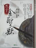 【書寶二手書T1/一般小說_H1Q】鬼才金聖歎_楊子忱