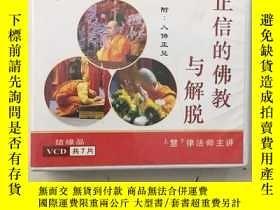 二手書博民逛書店罕見徵信的佛教與解脫(VCD,共7片)Y23470 慧律法師主講