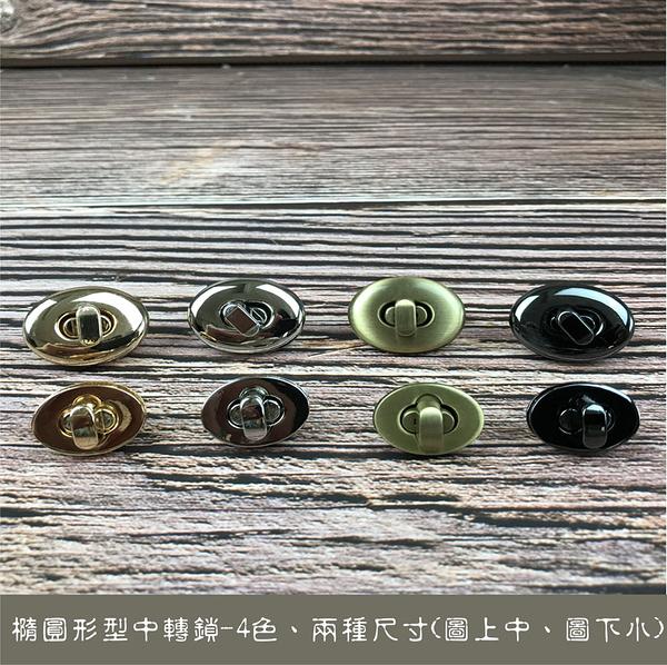 1入 高質感橢圓形 中轉鎖 ~ (A款中號 ),兩種尺寸 轉扣 包鎖~手創作工藝-五金-配件