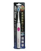 [2東京直購] 真正聲波震動牙刷 PROSONIC 3 粉色 B01N14ZC7J