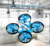 遙控飛機-爆款無人機 迷你耐摔四軸飛行器遙控飛機新手專屬航模機