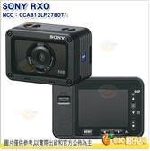 送64G 4K卡+原電+座充+自拍棒等好禮 Sony DSC-RX0 防水 數位相機 台灣索尼公司貨 運動 慢動作錄影 防震