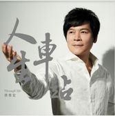洪榮宏 人生車站 CD附DVD 免運 (購潮8)