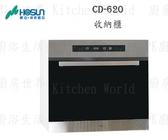 【PK廚浴生活館】高雄豪山牌 CD-620 電器收納櫃 ☆ 實體店面 可刷卡