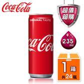 【可口可樂】易開罐 235ml (24入/箱)