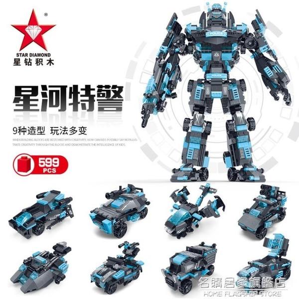 星鉆積木樂高玩具男孩子拼裝小顆粒益智力變形機器人金剛拼插積木【名購新品】