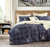 【貝淇小舖】  100%純棉印染/ 航海風情(雙人加大床包+2枕套)共三件組