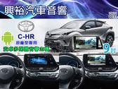 【專車專款】17~18年TOYOTA C-HR專用9吋觸控螢幕安卓多媒體主機*藍芽+導航+安卓*無碟四核心