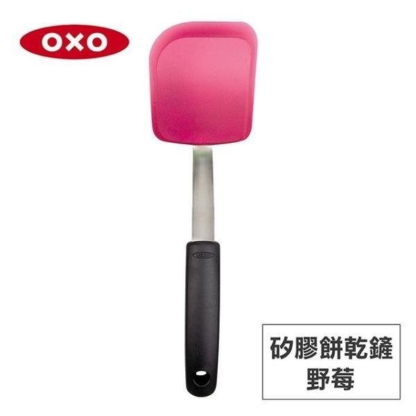 【南紡購物中心】美國OXO 矽膠餅乾鏟-野莓 010318R