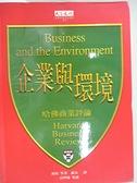 【書寶二手書T7/財經企管_IEB】企業與環境_原價300_麥可‧波特/等著