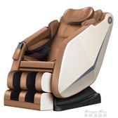 按摩椅 家用 全自動老人太空艙全身多功能揉捏電動小型沙發igo   麥琪精品屋