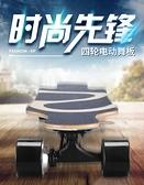 電動滑板車 電動滑板四輪成人無線遙控學生成年代步神器長板青少年兒童滑板車 WJ【米家科技】