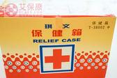 急救箱 保健箱 保康箱  (空箱) 琪文 尺寸:中的【艾保康】