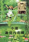 (二手書)小蓮遊莫內花園