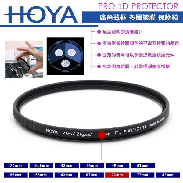 《飛翔無線3C》HOYA PRO 1D PROTECTOR 廣角薄框 多層鍍膜 保護鏡 72mm〔原廠公司貨〕相機鏡頭