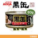 愛喜雅AIXIA 黑罐13號(鮪魚+鰹魚)80g/貓罐頭【寶羅寵品】