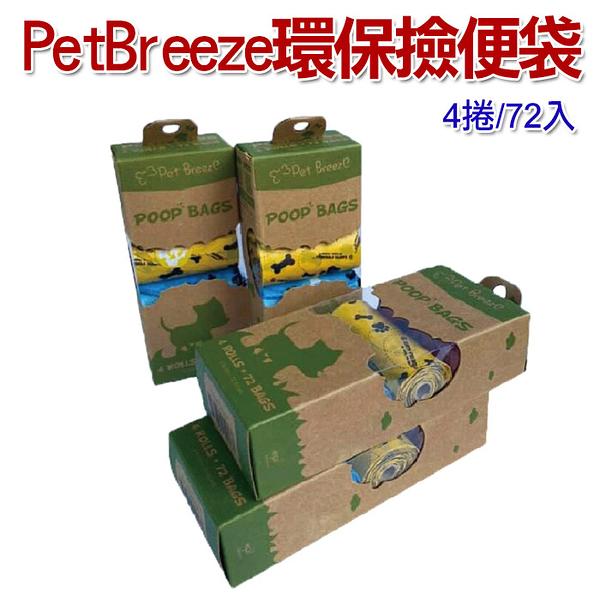 ◆MIX米克斯◆Pet-Breeze(原LOYAL).友善地球環保撿便袋【4捲/72入】薰衣草香,莎賓璦寶撿便器通用