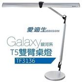 【南紡購物中心】愛迪生 Galaxy 銀河2代 T5 14W 雙臂檯燈 TF3136 座夾兩用 台灣製造
