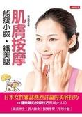 肌膚按摩  能瘦小臉.纖美腿 活力誌(08)