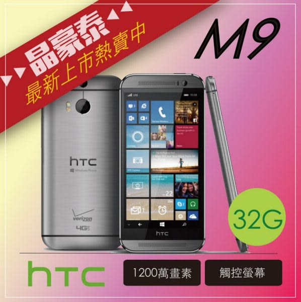HTC One M9 32G 5吋 八核心 全新 旗艦機 手機